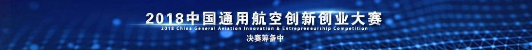 2018中国通用航空创新创业大赛