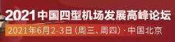 2021中国四型机场高峰论坛