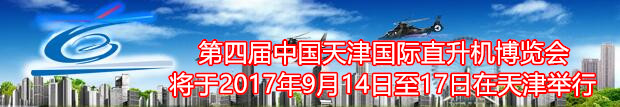 第四届天津直博会