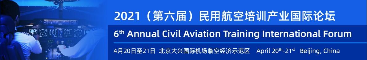 2021(第六届)中国民用航空培训产业国际论坛
