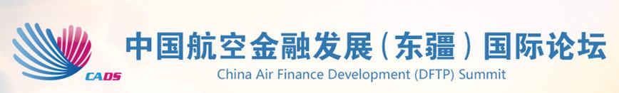 中国航空金融发展东疆国际论坛