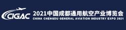 2021成都通用航空产业博览会