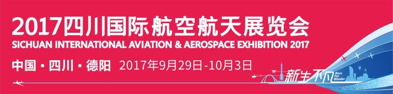 2017四川航展