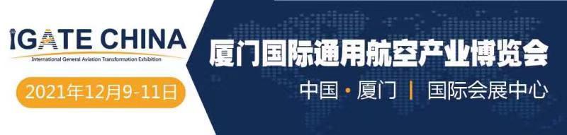 2021厦门国际通用航空产业博览会