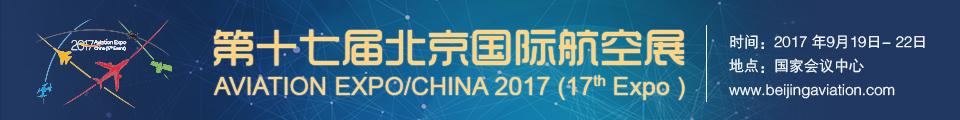 2017北京国际航空展