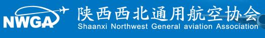 西北通用航空协会