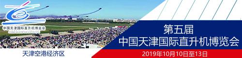 第五届天津直博会