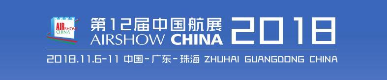 2018中国航展