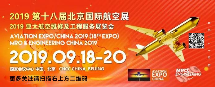 2019北京国际航展