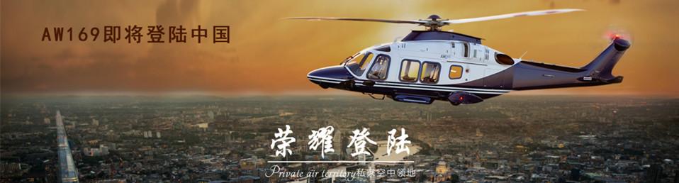 中美洲际直升机