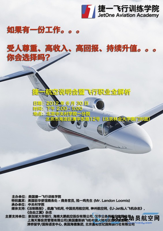 Flyer - Front_副本.jpg